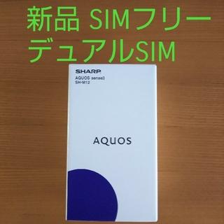 アクオス(AQUOS)の【新品】AQUOS sense3 SH-M12 (スマートフォン本体)