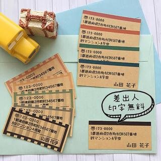 差出人シール 40枚【S14-CF】(宛名シール)