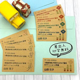 差出人シール 40枚【S16-CF】(宛名シール)