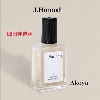 ドゥーズィエムクラス(DEUXIEME CLASSE)の新品 J.Hannah Nail Akoya(マニキュア)