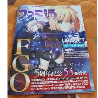 週刊 ファミ通 2020年 8/13号(ゲーム)