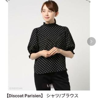 ディスコート(Discoat)のDiscoat Parisien 黒ドットハイネック五分袖ブラウス(シャツ/ブラウス(半袖/袖なし))