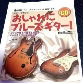 ギターマガジン おしゃれにブルースギター 宮脇俊郎(楽譜)
