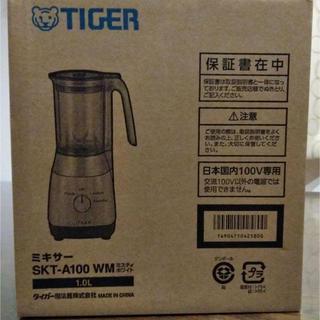タイガー(TIGER)のTIGER  タイガー魔法瓶ミキサー  SKT-A100 ミスティホワイト(ジューサー/ミキサー)