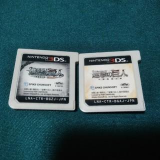 ニンテンドー3DS - 進撃の巨人 3DSソフトセット