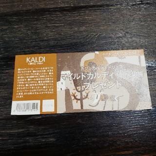 カルディ(KALDI)のマイルドカルディ 交換券(その他)
