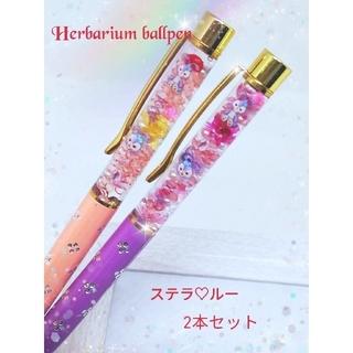 ハーバリウムボールペン ステラ♡ルー(その他)