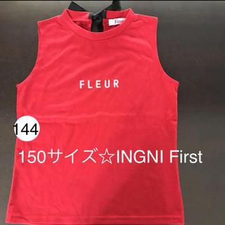 イングファースト(INGNI First)の144☆150サイズタンクトップ (Tシャツ/カットソー)