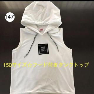 イングファースト(INGNI First)の147☆150サイズ フード付きタンクトップ (Tシャツ/カットソー)
