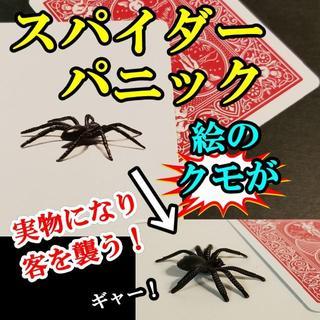 S48◆衝撃!絵のクモが実物となり客を襲うマジック+DVDセット(下の動画必見)(趣味/実用)