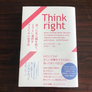 サンマーク出版 - Think right 誤った先入観を捨て、よりよい選択をするための思考法