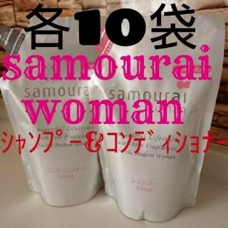 サムライ(SAMOURAI)のサムライウーマン💗シャンプー&コンディショナー《各10袋》合計20袋(シャンプー/コンディショナーセット)