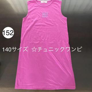 イングファースト(INGNI First)の151☆140サイズ   チュニックワンピ(ワンピース)