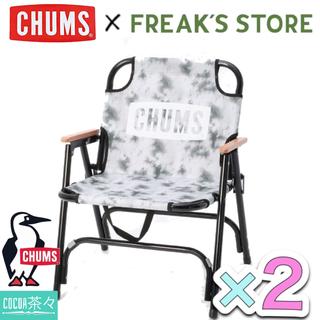 CHUMS -  新作 チャムス×フリークスストア 別注Back with Chair