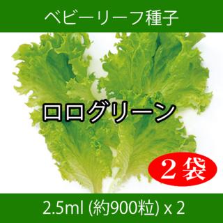 ベビーリーフ種子 B-09 ロログリーン 2.5ml 約900粒 x 2袋(野菜)