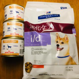 プルメリアさま専用☆ロイヤルカナン三缶(ペットフード)