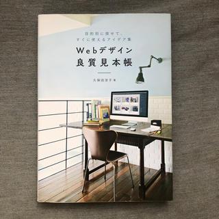 Webデザイン良質見本帳 目的別に探せて、すぐに使えるアイデア集(コンピュータ/IT)