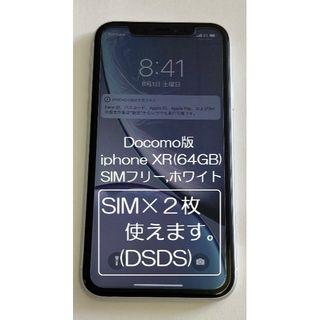 DSDS iphone XR(64GB)Docomo判定:〇ロック解除済、状態優(スマートフォン本体)
