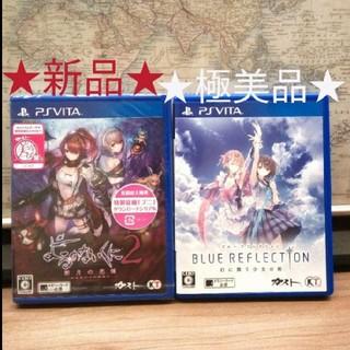 PlayStation Vita - よるのないくに2(新品) ブルーリフレクション(ほぼ未使用) セット Vita