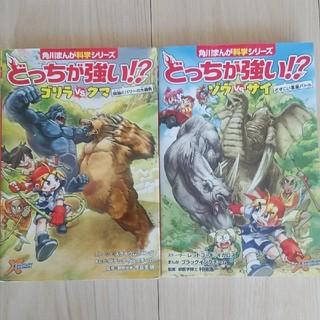 角川書店 - どっちが強い!? 2冊セット