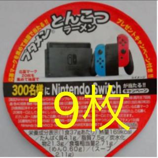 ニンテンドースイッチ(Nintendo Switch)のブタメン Switch 応募券(その他)