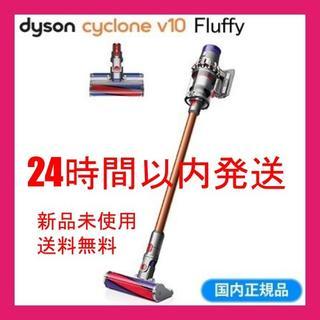 ダイソン V10 Fluffy (掃除機)