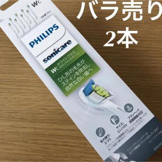 PHILIPS - ソニッケアー 替えブラシ 2本 純正