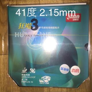 バタフライ(BUTTERFLY)の41度 2.15mm 省狂 キョウヒョウ NEO3 ブルースポンジ 卓球ラバー(卓球)