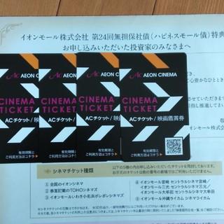 AEON - イオンシネマ映画観賞  4枚