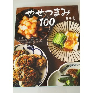 シュフトセイカツシャ(主婦と生活社)の「やせつまみ100」藤井恵♡♡(料理/グルメ)