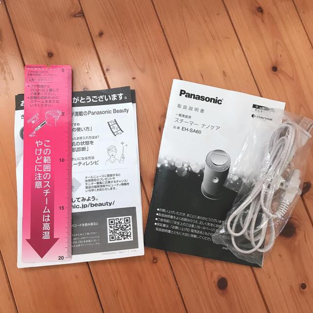 Panasonic(パナソニック)のPanasonic スチーマー ナノケア スマホ/家電/カメラの美容/健康(フェイスケア/美顔器)の商品写真