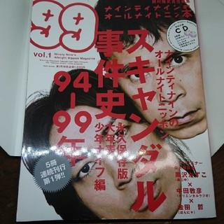 ナインティナインのオールナイトニッ本Vol.1 番組CD2枚入り ANN 岡村隆(お笑い芸人)