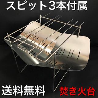 焚き火台 バーベキューコンロ ステンレス製 スピット3本付属 キャンプ用品(ストーブ/コンロ)