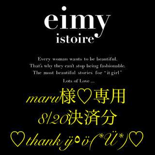 エイミーイストワール(eimy istoire)のmaru様♡専用②(その他)