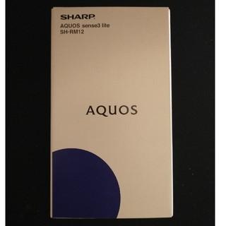 アクオス(AQUOS)のSHARP AQUOS sense3 lite シルバーホワイト 楽天モバイル版(スマートフォン本体)