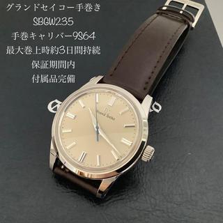 Grand Seiko - GS グランドセイコー SBGW235 手巻き 保証有