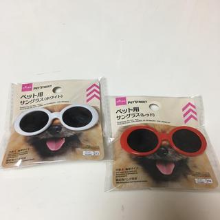 ダイソーペット用サングラス(犬)