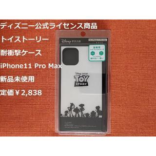 トイストーリー(トイ・ストーリー)の【新品】トイストーリー 耐衝撃ケース iPhone11 Pro Max用(iPhoneケース)