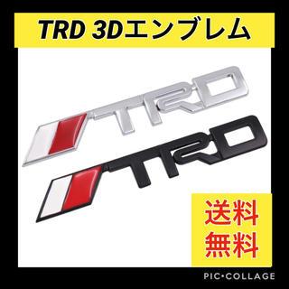 TRD 3D エンブレム トヨタ ブラック 新品未使用(車外アクセサリ)