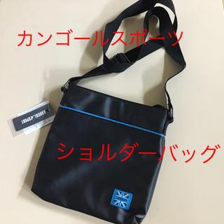 カンゴール(KANGOL)の【新品未使用】カンゴールスポーツショルダーバッグ(ショルダーバッグ)