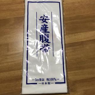 ニシマツヤ(西松屋)の西松屋 安産腹帯(その他)