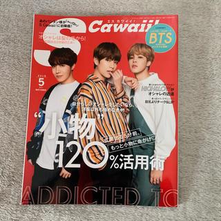 ボウダンショウネンダン(防弾少年団(BTS))のS cawaii!(ファッション)