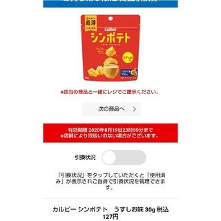 ローソン  700円 くじ  ポイント消化 引換 引換券(フード/ドリンク券)