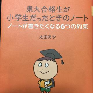 コウダンシャ(講談社)の東大合格生が小学生だったときのノ-ト ノ-トが書きたくなる6つの約束(ビジネス/経済)