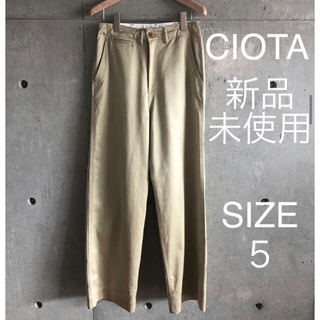 新品未使用 CIOTA シオタ チノパン サイズ5 M45 ベージュ(チノパン)
