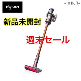 ダイソン(Dyson)のダイソン Dyson Cyclone V10 Fluffy(掃除機)
