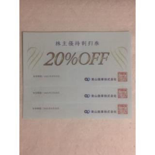 ★株主優待券★ 青山商事 20%割引券×3枚セット 期限:2021年6月30日迄(ショッピング)