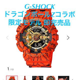 ジーショック(G-SHOCK)の【正規品】G-SHOCK × ドラゴンボールZ コラボ 限定モデル 腕時計(腕時計(デジタル))