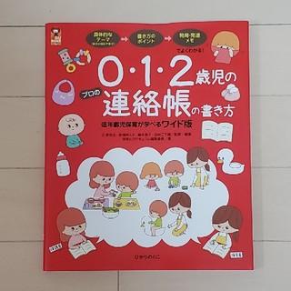 0・1・2歳児のプロの連絡帳の書き方 低年齢児保育が学べるワイド版(人文/社会)