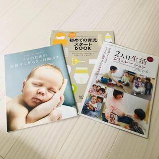 お得❗️出産 育児 子育て 3冊セット(住まい/暮らし/子育て)